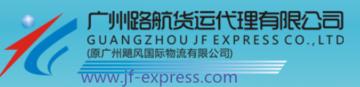 GUANGZHOU JF EXPRESS CO.,LTD