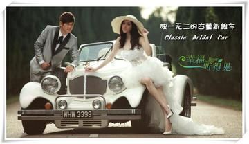 Medium classic bridal car