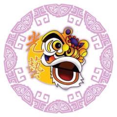 Kwong Ngai Lion Dance